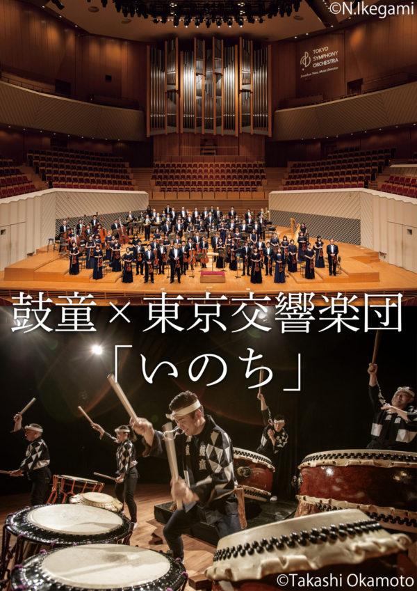 鼓童創立40周年 第二弾<br />鼓童×東京交響楽団「いのち」