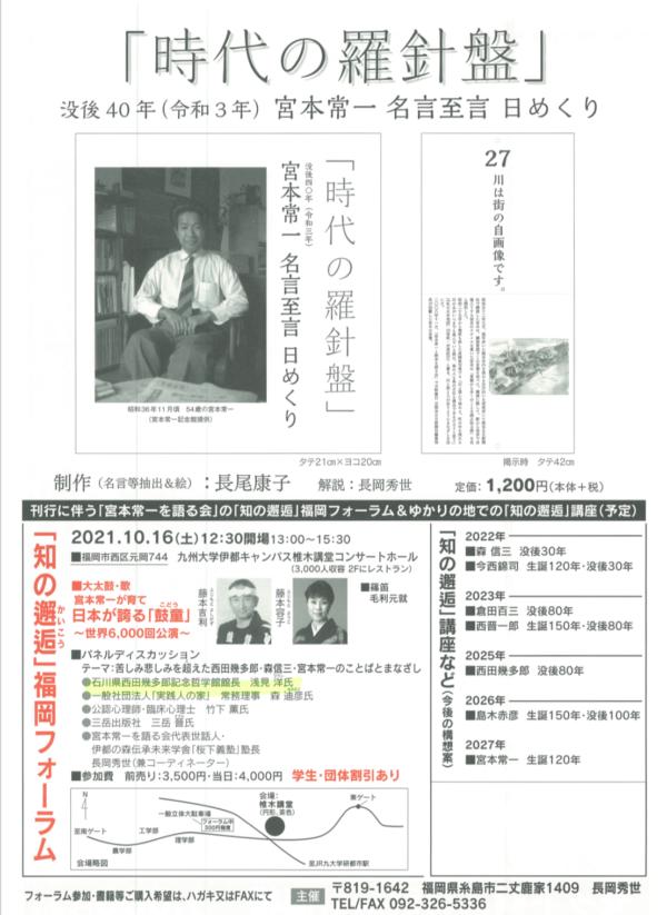 2021年10月16日(土)藤本吉利、容子出演「知の邂逅」福岡フォーラム(福岡市西区)