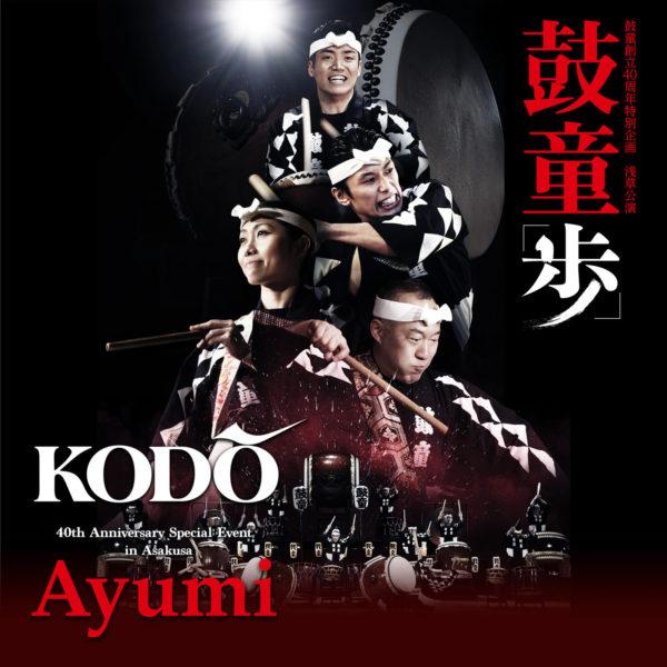 "June 24 (Thu)—27 (Sun), 2021 Kodo Performance in Asakusa ""Ayumi"" Livestream"