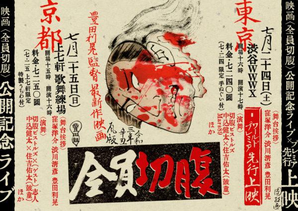 "July 24 (Sat) & 25 (Sun), 2021 Film ""Zen'in Seppuku"" World Premiere Screenings and Live Concerts Featuring Kodo's Kenta Nakagome and Yuta Sumiyoshi(Shibuya Ward, Tokyo/ Kamigyo Ward, Tokyo)"