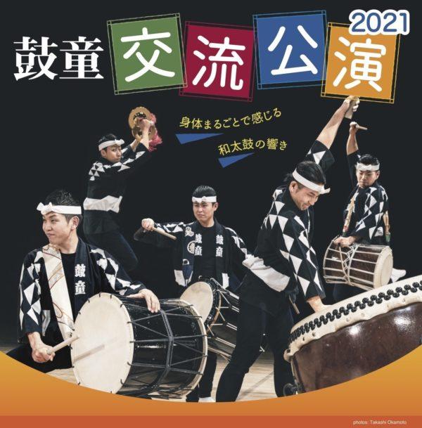 Kodo Interactive Performances 2021 (Japan)