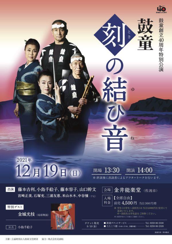 2021年12月19日(日)鼓童「刻の結ひ音」(新潟県佐渡市)