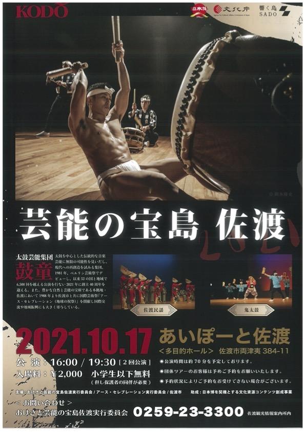 2021年10月17日(日)鼓童出演「世界の鼓童とともに 芸能の宝島佐渡」(新潟県佐渡市)