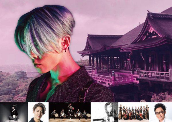 "Sep. 26 (Sun), 2021 Kodo Appearance in MIYAVI Virtual Concert 6.0 ""MIYAVI in KIYOMIZU"" (Free Live Stream)"