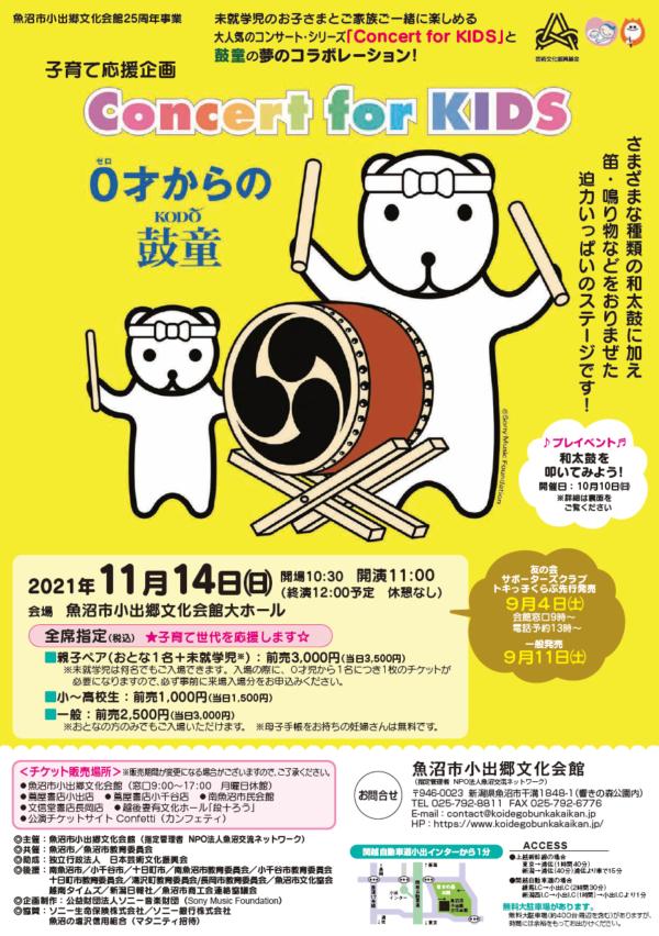 2021年11月14日(日)鼓童出演「Concert for KIDS 0才からの鼓童」(新潟県魚沼市)