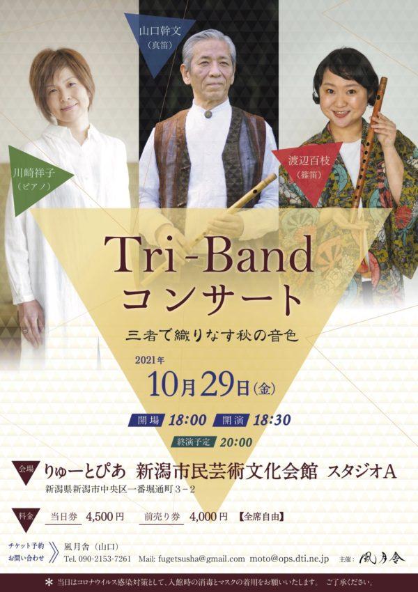 2021年10月29日(金)山口幹文出演 Tri-Band コンサート「三者で織りなす秋の音色」 (新潟県新潟市)