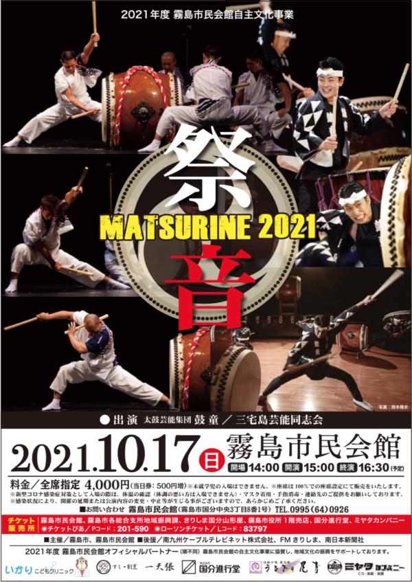 2021年10月17日(日)鼓童出演「霧島市民会館自主文化事業『祭音〜MATSURINE 2021〜』」(鹿児島県霧島市)