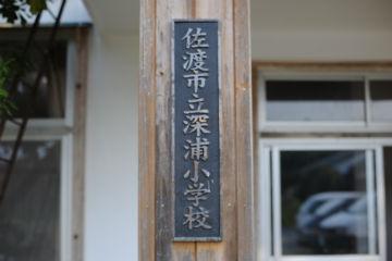 深浦小学校
