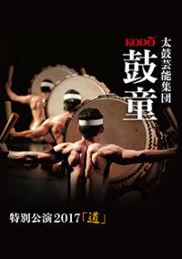鼓童特別公演「道」2017