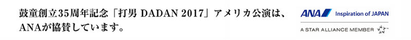 「打男 DADAN 2017」アメリカツアー ANA協賛